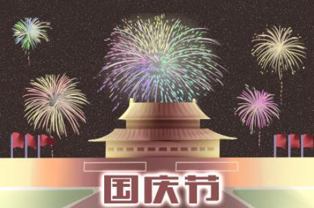 70周年国庆祝福语